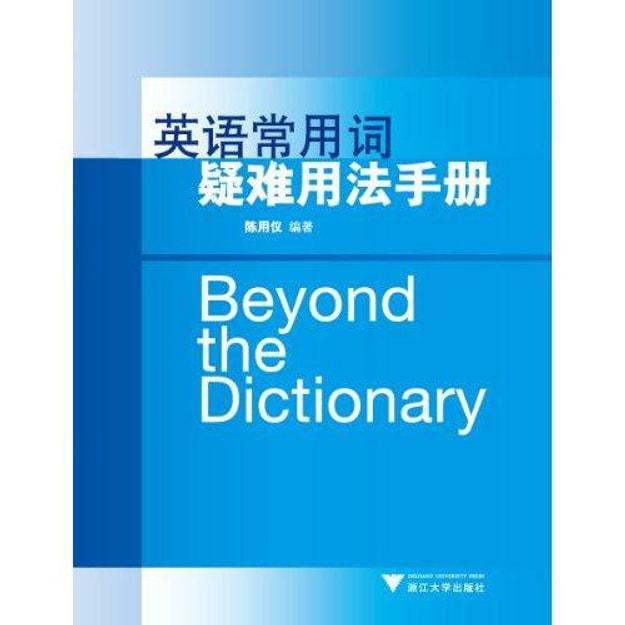 商品详情 - 英语常用词疑难用法手册 - image  0