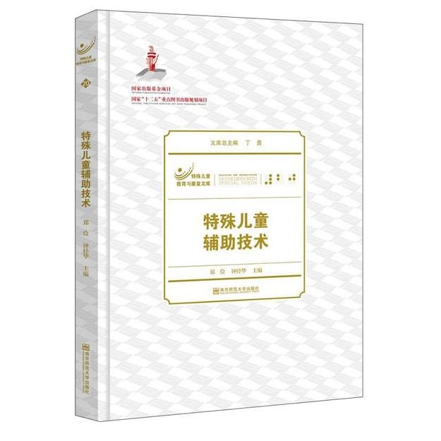 商品详情 - 特殊儿童教育与康复文库:特殊儿童辅助技术 - image  0