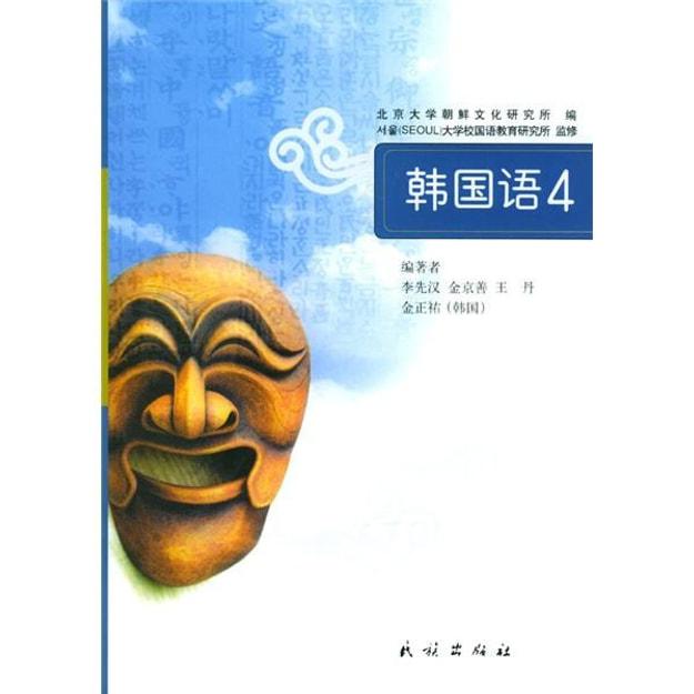 商品详情 - 韩国语4 - image  0
