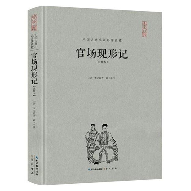 商品详情 - 官场现形记(注释本)(精装) - image  0