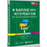 业务流程改进(BPI)项目管理最佳实践――六步成功实施跟进法