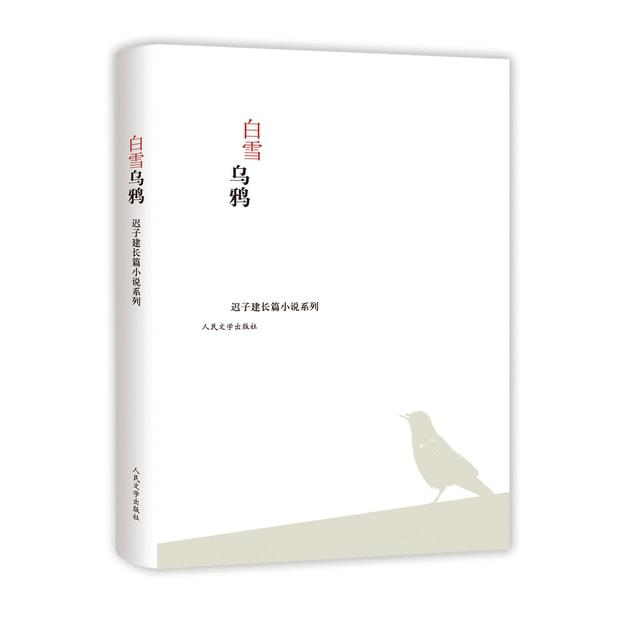 商品详情 - 迟子建长篇小说系列:白雪乌鸦 - image  0