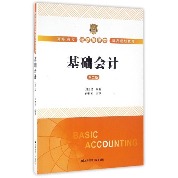 商品详情 - 基础会计(第二版) - image  0