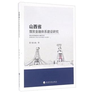 山西省煤炭金融体系建设研究