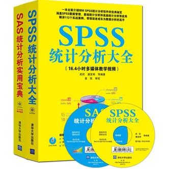 SPSS统计分析大全+SAS统计分析实用宝典(套装共2册 附光盘)