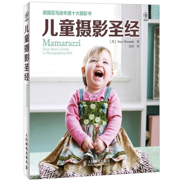 Product Detail - 儿童摄影圣经 - image  0