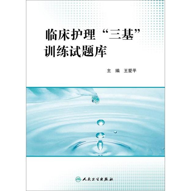 """商品详情 - 临床护理""""三基""""训练试题库 - image  0"""