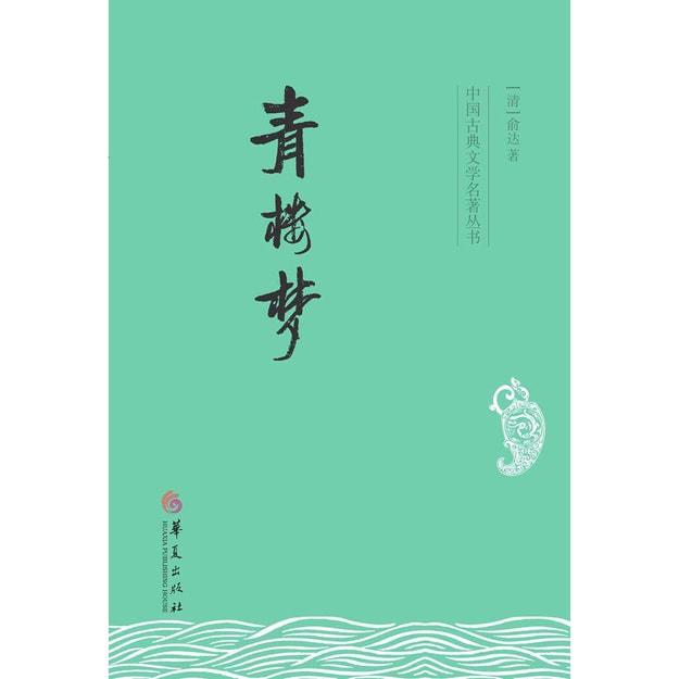 商品详情 - 中国古典文学名著丛书:青楼梦 - image  0