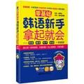 零基础·韩语新手拿起就会 发音、单词、句子、会话,一本搞定!(超值白金版 附光盘)