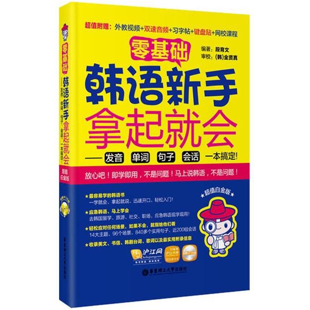 商品详情 - 零基础·韩语新手拿起就会 发音、单词、句子、会话,一本搞定!(超值白金版 附光盘) - image  0