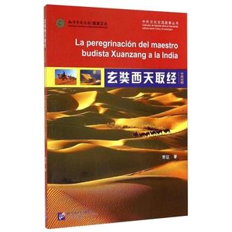 中外文化交流故事丛书:玄奘西天取经(中西对照)