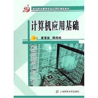 21世纪经济管理专业应用型精品教材:计算机应用基础(附习题与上机实验)