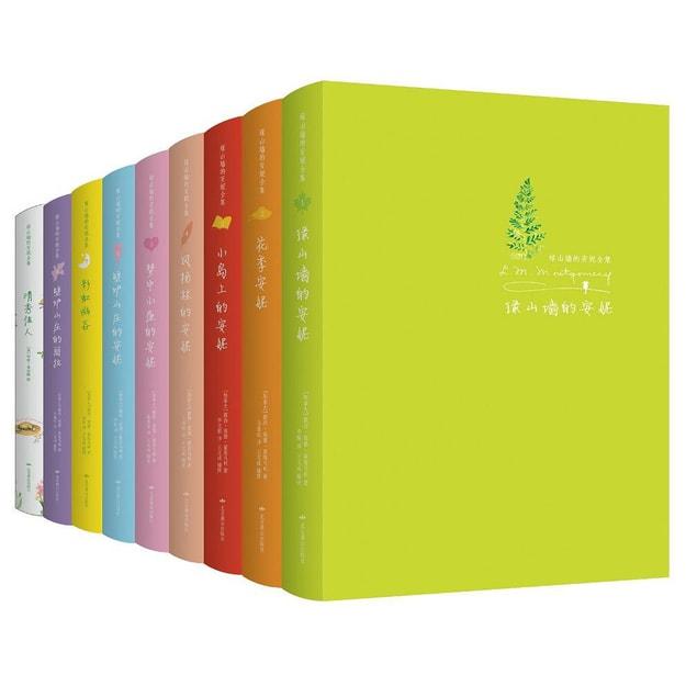 商品详情 - 绿山墙的安妮全集(套装共9册) - image  0