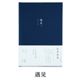 SUGARSHOP Voiceless confession Literature and Art Retro-Chinese-style Notebook BLUE 500g