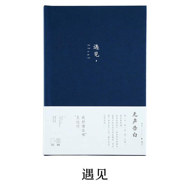 Product Detail - SUGARSHOP Voiceless confession Literature and Art Retro-Chinese-style Notebook BLUE 500g - image 0