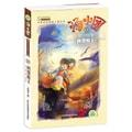 汤小团10·两汉传奇卷2:西楚霸王