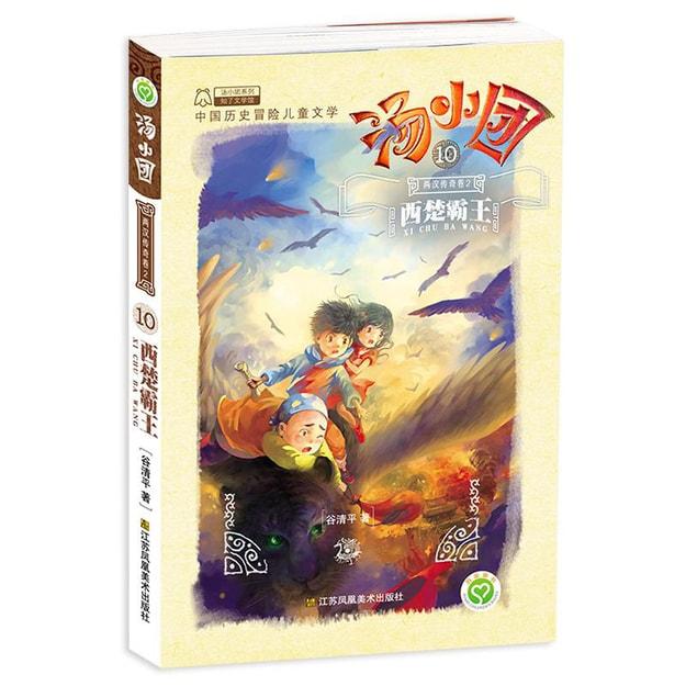 商品详情 - 汤小团10·两汉传奇卷2:西楚霸王 - image  0