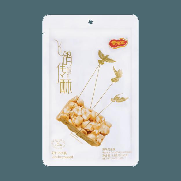 Product Detail - HUANGLAOWU Peanut Crisp Original Flavor 168g - image 0