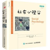 社会心理学(第11版 英文版)