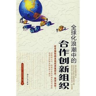 全球化浪潮中的合作创新组织