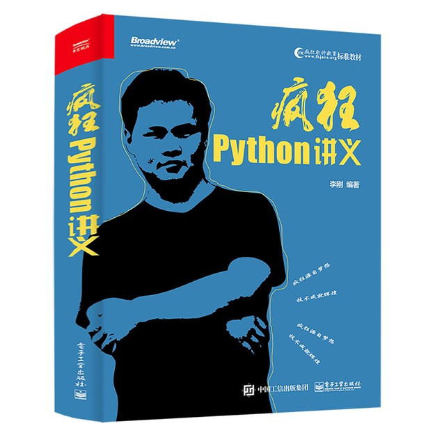 商品详情 - 疯狂Python讲义 - image  0