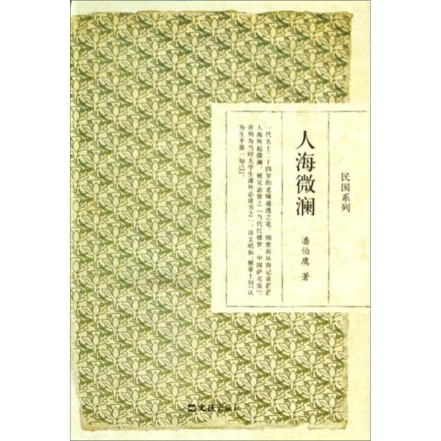 商品详情 - 民国系列:人海微澜 - image  0