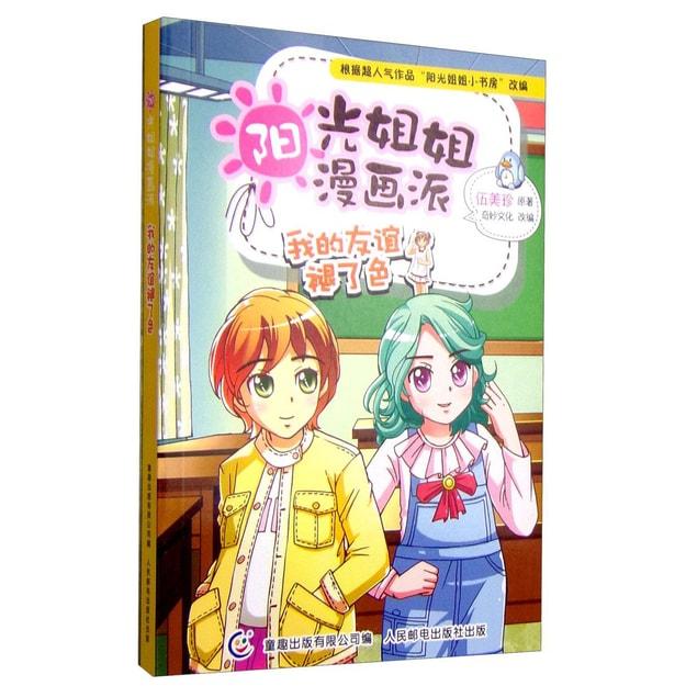 商品详情 - 阳光姐姐漫画派:我的友谊褪了色 - image  0