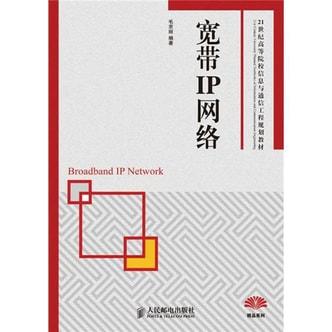 21世纪高等院校信息与通信工程规划教材:宽带IP网络