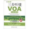 VOA听力训练丛书:三步听懂VOA社会新闻