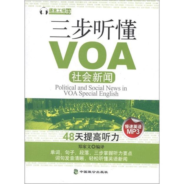 商品详情 - VOA听力训练丛书:三步听懂VOA社会新闻 - image  0