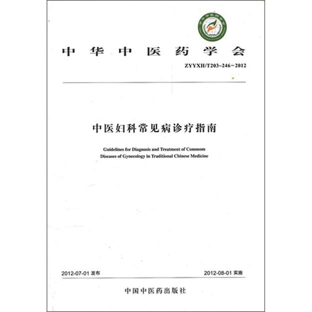 商品详情 - 中华中医药学会(ZYYXH/T203-246-2012):中医妇科常见病诊疗指南 - image  0
