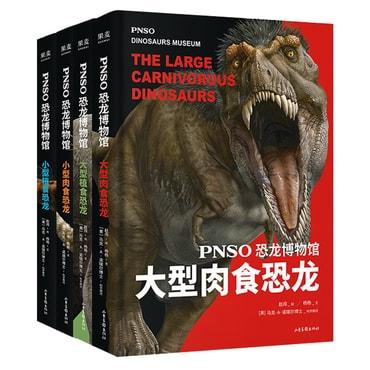 恐龙博物馆(全四册,专享赠送彩色蠢萌贴纸)