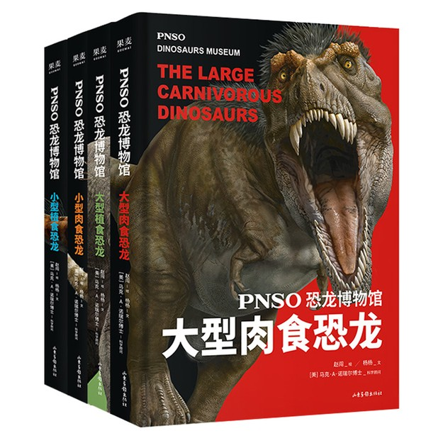 商品详情 - 恐龙博物馆(全四册,专享赠送彩色蠢萌贴纸) - image  0