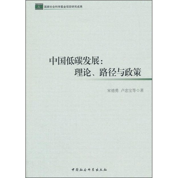 商品详情 - 中国低碳发展:理论、路径与政策 - image  0