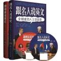 跟明星学英语口语(套装共2册)