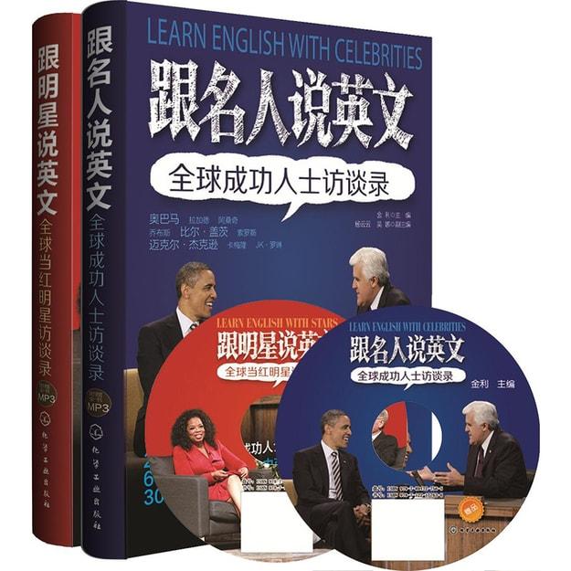商品详情 - 跟明星学英语口语(套装共2册) - image  0