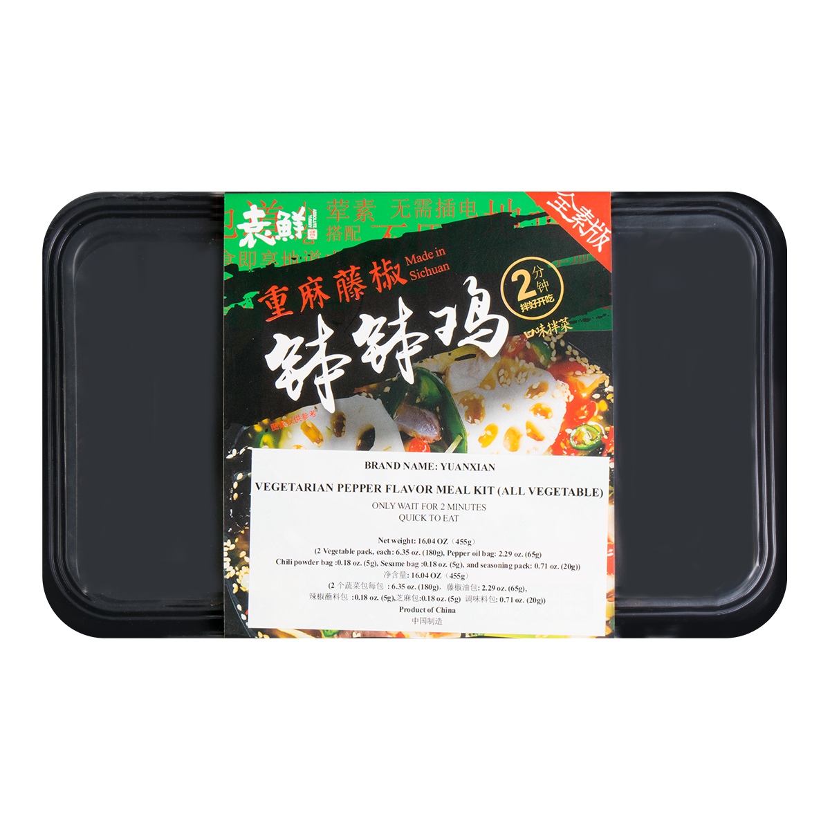 Yamibuy.com:Customer reviews:YUANXIAN Vegetarian Pepper Flavor Meal Kit 455g