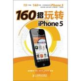 160招玩转iPhone 5