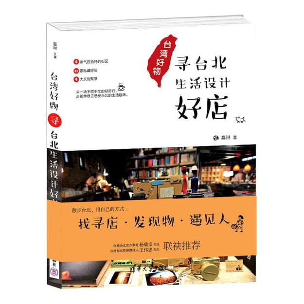 商品详情 - 台湾好物/寻台北生活设计好店 - image  0