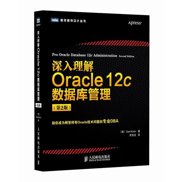 商品详情 - 图灵程序设计丛书:深入理解Oracle 12c数据库管理(第2版) - image  0