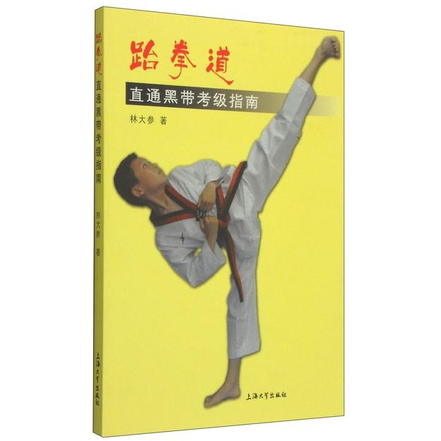商品详情 - 跆拳道直通黑带考级指南 - image  0