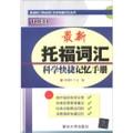 英语热门考试词汇科学快捷记忆丛书:最新托福词汇科学快捷记忆手册