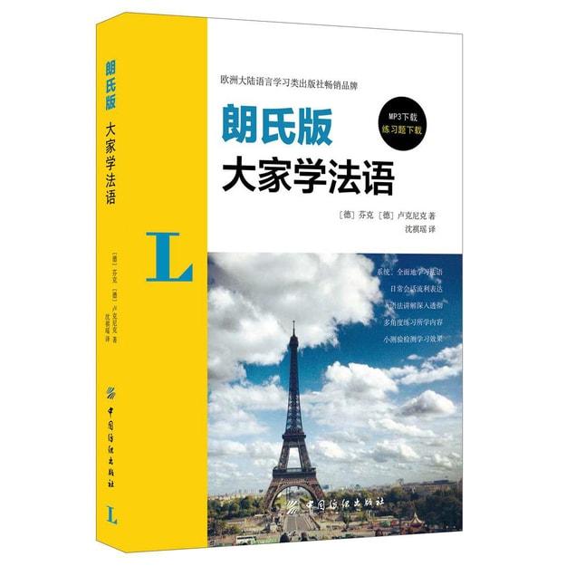 商品详情 - 大家学法语:朗氏版 - image  0