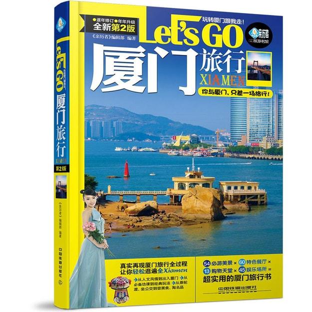 商品详情 - 厦门旅行Let's Go(第二版) - image  0