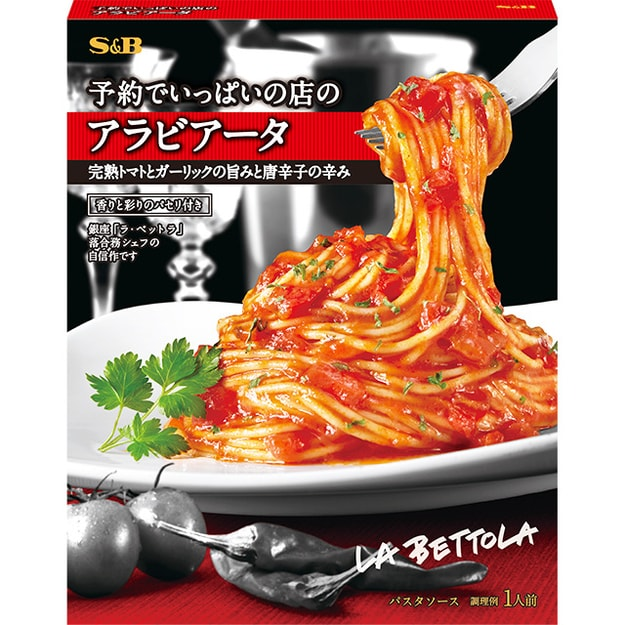 Product Detail - JAPAN S&B Pasta Sauce Arrabbiato150g - image  0