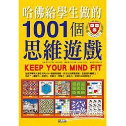 Yamibuy.com:Customer reviews:【繁體】哈佛給學生做的1001個思維遊戲