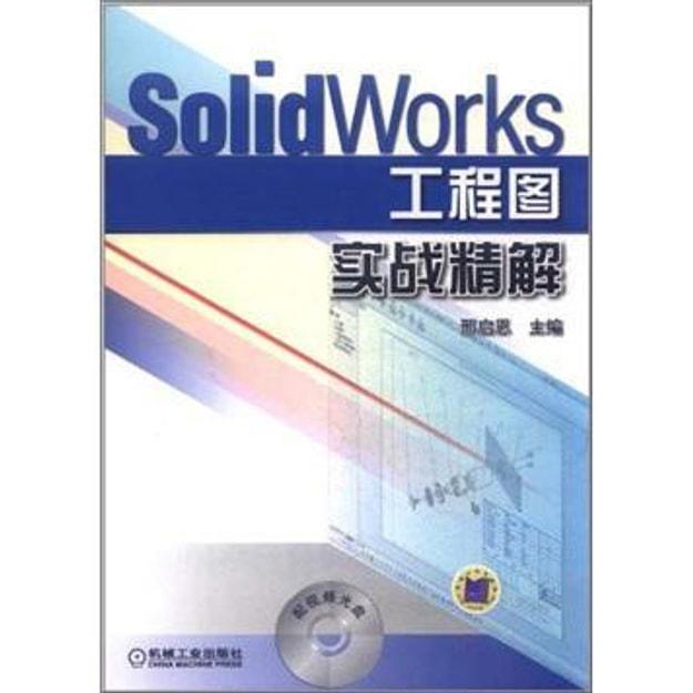 商品详情 - SolidWorks工程图实战精解(附DVD光盘1张) - image  0