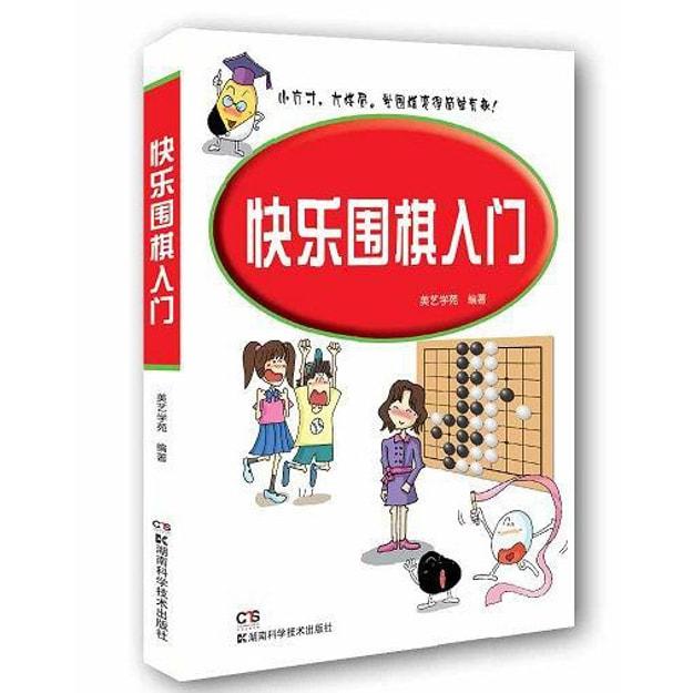 商品详情 - 快乐围棋入门 - image  0