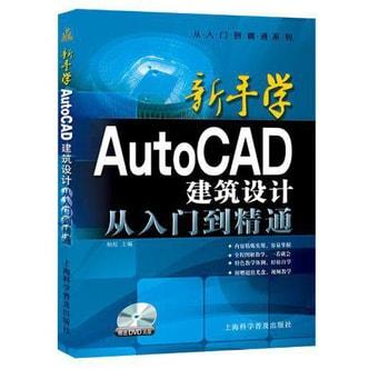 从入门到精通系列·新手学AutoCAD 2014建筑设计从入门到精通(赠光盘)
