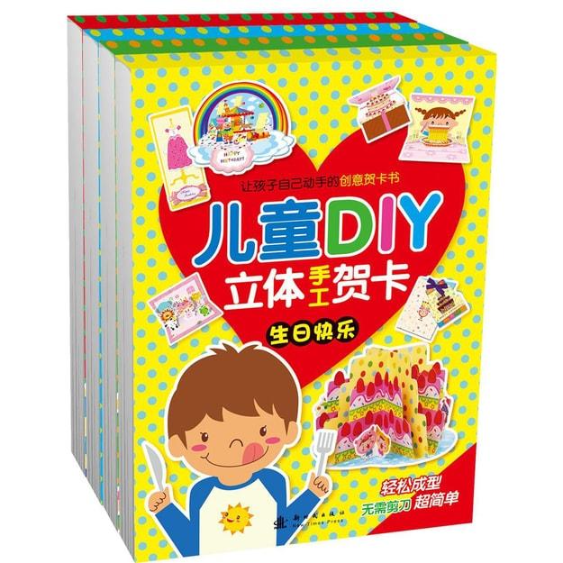 商品详情 - 儿童DIY立体手工贺卡(全4册) - image  0